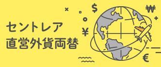 セントレア直営外貨両替